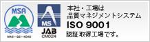 第一包装資材株式会社 ISO 9001認証取得工場