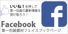 第一包装資材 Facebook フェイスブック