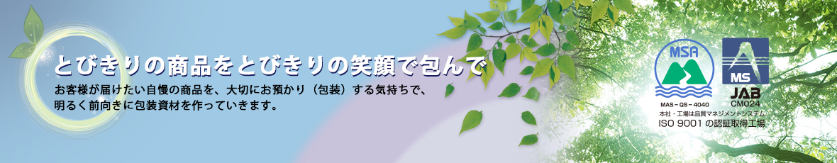 北海道 旭川市 第一包装資材株式会社
